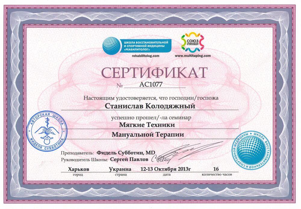 Курсы остеопатии в москве с медицинским образованием