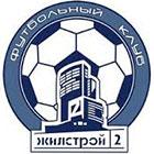 Футбольный клуб Жилстрой 2